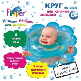 Круг для купания малышей Flipper